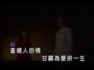 Kinai szerelmes dal