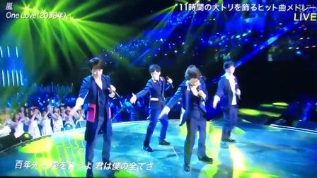 Arashi One Love, arashi, one love - Videa