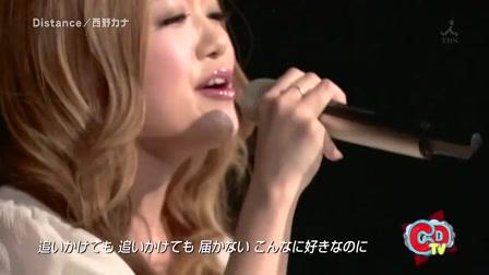 nishino kana distance mp3 download
