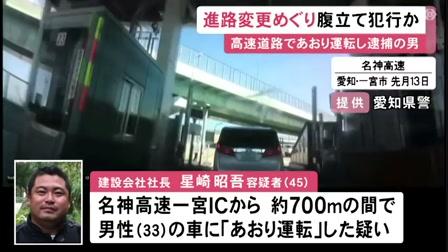 スター 名古屋 会社 ファイブ 株式